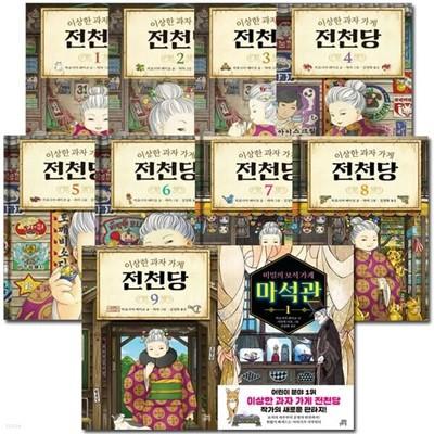 이상한 과자 가게 전천당 1번~9번 (전9권)+비밀의보석가게 마석관1번 (전10권)
