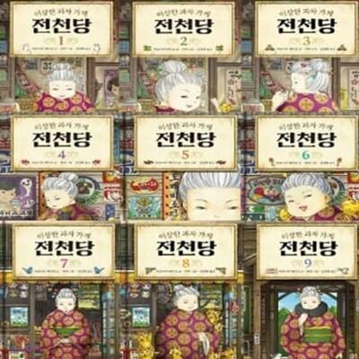 이상한 과자 가게 전천당 1-9번 시리즈 (전9권)