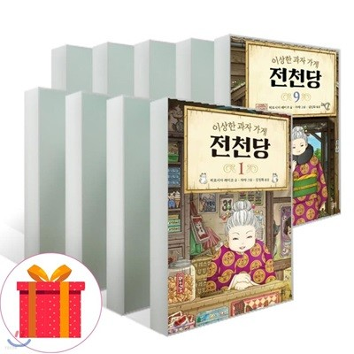 이상한 과자 가게 전천당 1-9권 세트 (전9권)