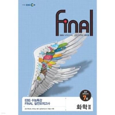 EBS 수능특강 FINAL 파이널 실전모의고사 화학 2 (8절)