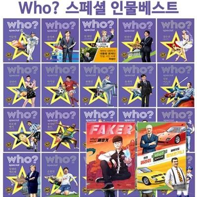 who 스페셜 인물시리즈 베스트 전31권