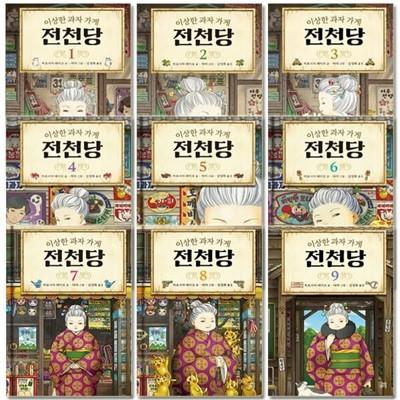 이상한 과자 가게 전천당 1번~9번 (전9권)