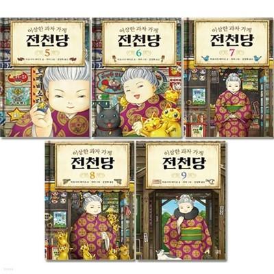 이상한 과자 가게 전천당 5번~9번 (전5권)