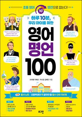 하루 10분, 우리 아이를 위한 영어 명언 100