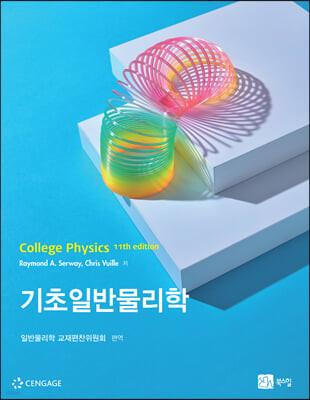 기초일반물리학