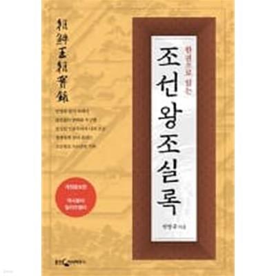 [중고] 한권으로 읽는 조선왕조실록 (개정증보판)