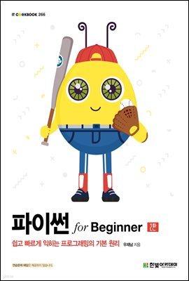 파이썬 for Beginner(2판)