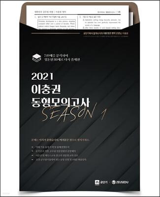 2021 공무원 영어 이충권 동형모의고사 Season 1