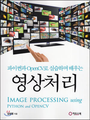 파이썬과 OpenCV로 실습하며 배우는 영상처리