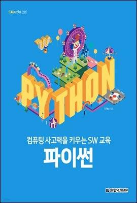 SWedu, 컴퓨팅 사고력을 키우는 SW 교육 : 파이썬