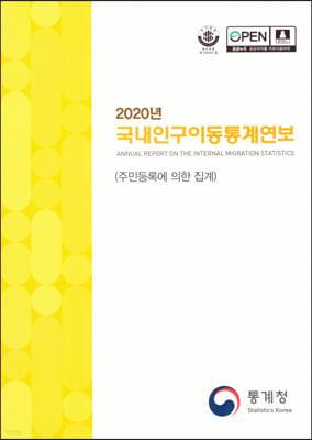2020년 국내인구 이동통계 연보