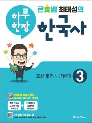 큰별쌤 최태성의 하루 한장 한국사 3권