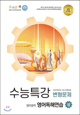 올바른책 수능특강 영어독해연습(상) 변형문제집