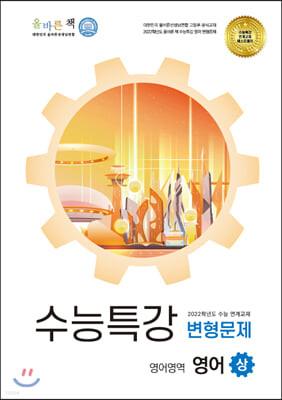 올바른책 수능특강 영어(상) 변형문제집