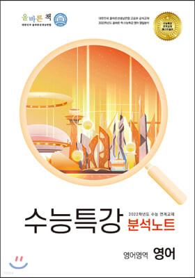 올바른책 수능특강 영어 분석노트