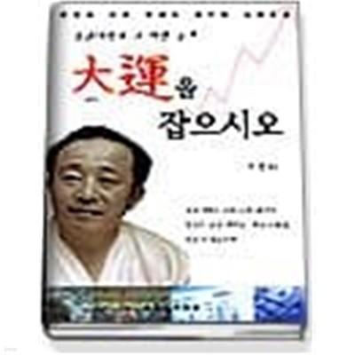 대운을 잡으시오 - 증권대박과 그 비법 공개
