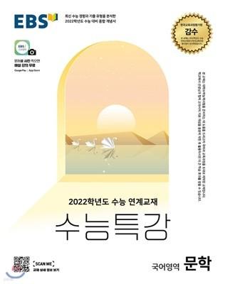 EBS 수능특강 국어영역 문학 (2021년) 2022학년도 수능 연계교재