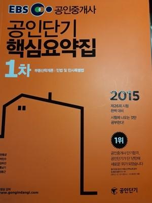 2015 EBS 공인중개사  공인단기 핵심요약집 1차 (부동산학개론.민법 및 민사특별법)