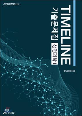 2022 In/Del Timeline 기출문제집 생명과학Ⅰ(2021년)