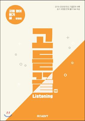 고듣끝 Listening 고등 영어 듣기 끝 V3 유형편