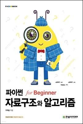 파이썬 자료구조와 알고리즘 for Beginner