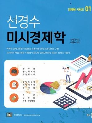 신경수 미시 경제학