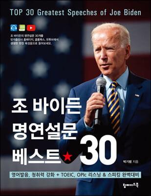 조 바이든 명연설문 베스트 30