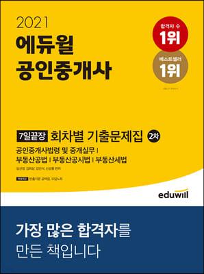 2021 에듀윌 공인중개사 2차 7일끝장 회차별 기출문제집