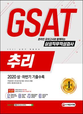 2021 온라인 모의고사와 함께하는 삼성직무적성검사 GSAT 추리