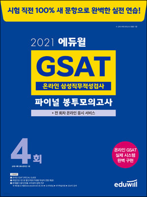 2021 에듀윌 GSAT 온라인 삼성직무적성검사 파이널 봉투모의고사