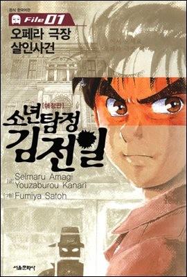 [고화질] 소년탐정 김전일