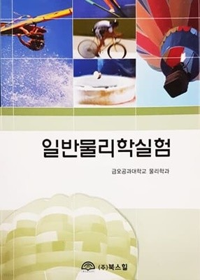 일반물리학실험 (2007)