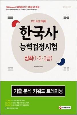 2021 한국사능력검정시험 심화(1ㆍ2ㆍ3급) 기출 분석 키워드 트레이닝