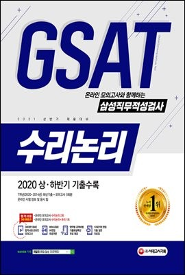 2021 온라인 모의고사와 함께하는 삼성직무적성검사 GSAT 수리논리