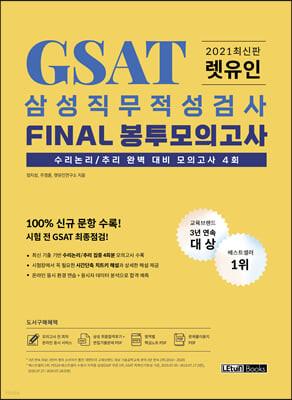 2021 최신판 렛유인 GSAT 삼성직무적성검사 FINAL 봉투모의고사