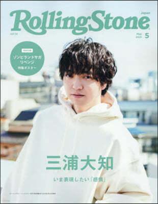 Rolling Stone Japan 2021年5月號