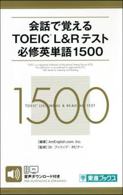 TOEIC L&Rテ 必修英單語1500