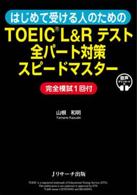 TOEIC L&Rテスト全パ-ト對策スピ