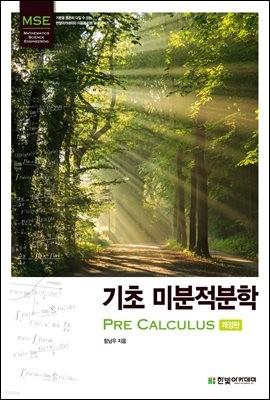 기초 미분적분학(개정판) : Pre Calculus