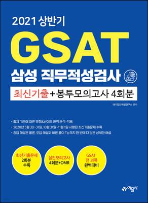 2021 상반기 GSAT 삼성직무적성검사 최신기출문제 + 봉투모의고사 4회분
