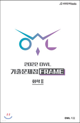 2022 OWL 기출문제집 FRAME 화학2 (2021년)