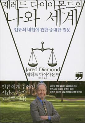 재레드 다이아몬드의 나와 세계 (큰글자책)
