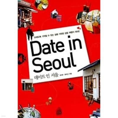 데이트 인 서울 Date in Seoul ★