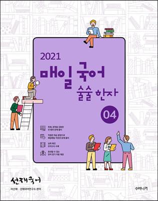 2021 선재국어 매일 국어 술술 한자 시즌 4