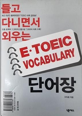 들고 다니면서 외우는 E-TOEIC Vocabulary