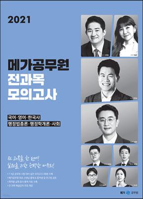 2021 메가공무원 전과목 모의고사