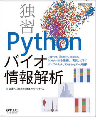 獨習Pythonバイオ情報解析