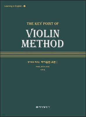 영어로도 배우는 바이올린교본 1