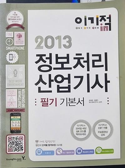 2013  이기적 정보처리산업기사 필기기본서