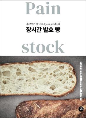 후쿠오카 팽 스톡(pain stock)의 장시간 발효 빵